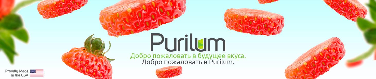 Ароматизаторы Purilum